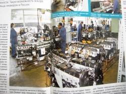 Цена двигателя - PICT0426.JPG