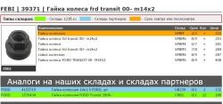 Размерность дисков на ЛТ - оооо.jpg
