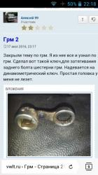 Приспособы , интересный инструмент. - Screenshot_2016-07-19-22-18-58.png