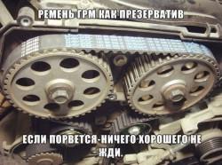 Замена ремня ГРМ - 3OEtYvGfjHw.jpg