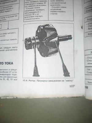 Ремонт генератора на LT - IMG_2704.JPG