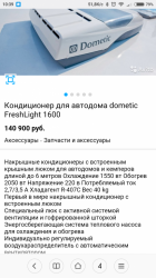 VW LT28 1991г.в. ремонты от Санек Романовский. - Screenshot_2017-09-20-10-39-29-847_com.android.browser.png