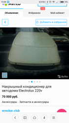 VW LT28 1991г.в. ремонты от Санек Романовский. - Screenshot_2017-09-20-10-40-03-639_com.android.browser.png