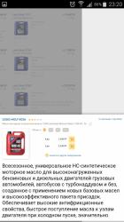 турбина - Screenshot_2017-10-25-23-20-01.png