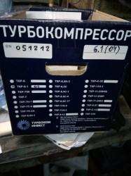 Турбина от Бычка - IMG_20171229_164930.jpg