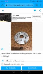 Размерность дисков на ЛТ - Screenshot_2018-10-08-20-24-26.png
