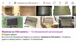 Жалюзи на радиатор. - Screenshot_2019-01-17-08-31-39-998_com.uc.browser.en.png